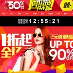 "Chinese making ""Singles Day"" sales record"