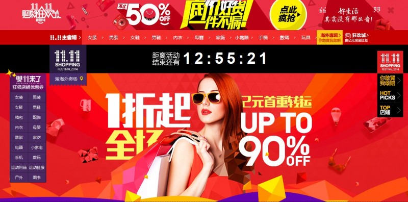 Website of Taobao.com promoting Singles' Day Sales