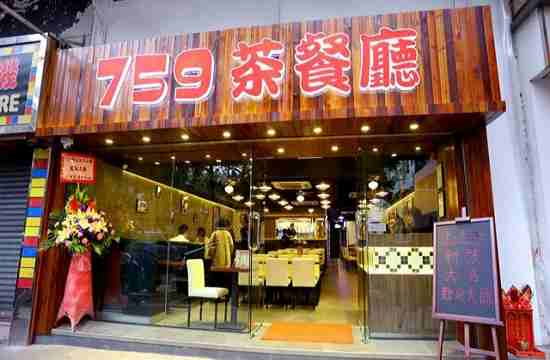 759 STORE's branches, except of selling snacks, cosmetics, household goods and baby toys ,also including restaurants.