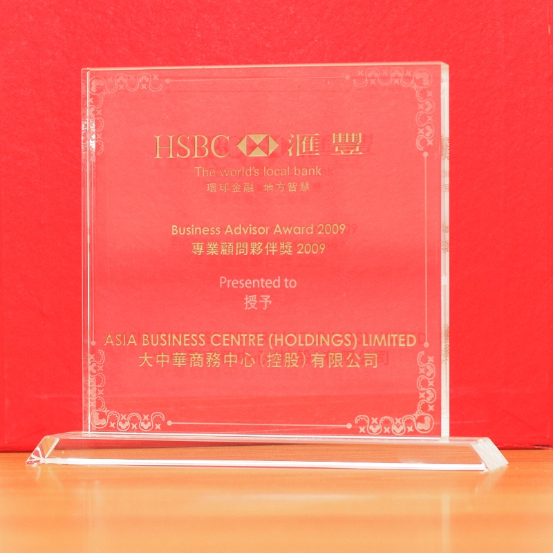 HSBC Business Advisor Award 2009