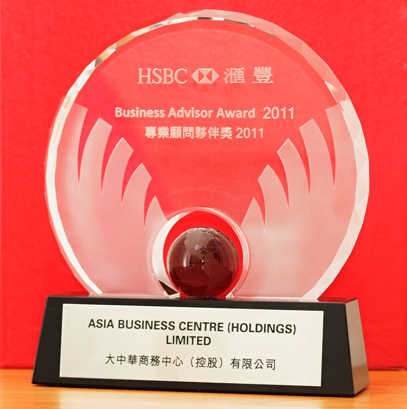 HSBC Business Advisor Award 2011