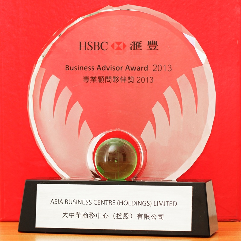 HSBC Business Advisor Award 2013
