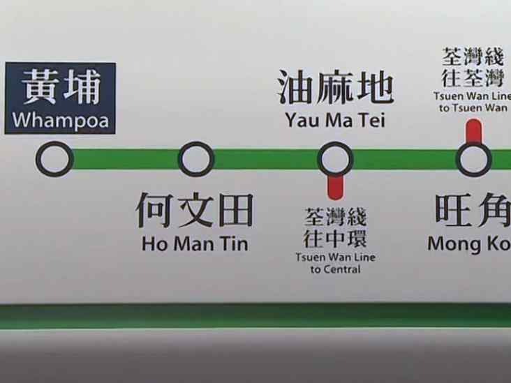 Whampoa and Ho Man Tin stations are now in service