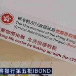 HKSAR's iBond 5 attracted HK$36.1b from 60k resident
