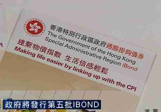 iBond 5, a type of low-risk, counter-inflation bond sold by the government.The final details of the subscription on 5 August. The fresh batch of iBonds will be issued two days later and listed on Hong Kong's stock exchange on 10 August.