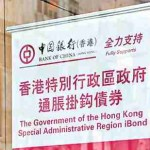 5th round of HKSAR's iBond open for application on 21 July