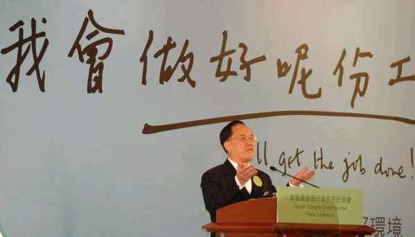 """I'll get the job done."" Donald Tsang's slogan of chief executive election in 2007."